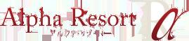 アルファリゾートのロゴ