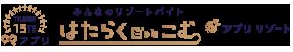アプリリゾートのロゴ